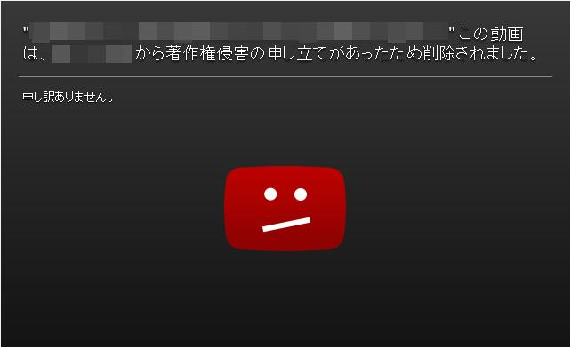 YouTube動画の違法コピーに対する著作権侵害申し立て方法