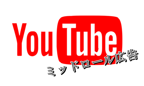 動画の再生途中に広告を表示させる設定方法(ミッドロール広告設定)