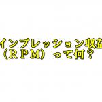 アドセンスのインプレッション収益(RPM)を最大限に高めるために【特典追加】