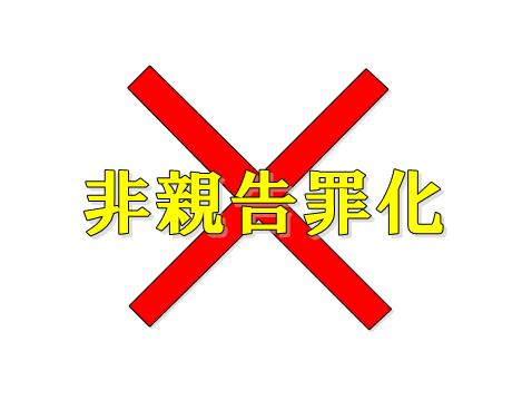 TPP交渉による著作権侵害の非親告罪化でYouTubeアフィリエイトへの影響はあるか?