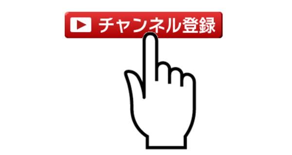 チャンネル登録者が多い動画はYouTube検索でも上位表示されやすい