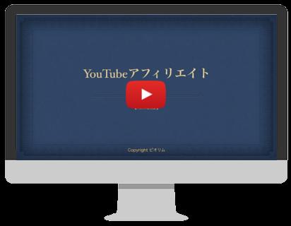 YouTubeアフィリエイトで月収100万円を最短で稼ぐための動画講義を追加!