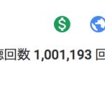 YouTubeで100万回再生の動画を作るためのネタ選定の極意