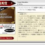 第19回e-Book大賞優秀賞を受賞しました「Funny Education」