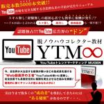 YTM∞(MUGEN)を独自企画の特典に付け加えます【バナナデスク】