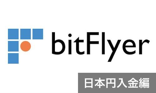 ビットフライヤー日本円入金方法と反映時間・送金制限に関する注意点